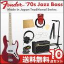 フェンダー 日本製 ベース 初心者 セット ジャズベフェンダーから始める!大人の入門セット Fender Made in Japan Traditional '70s Jazz Bass TOR エレキベース VOXアンプ付 10点セット