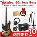 フェンダー 日本製 ベース 初心者 セット ジャズベ 左利き用フェンダーから始める!大人の入門セット Fender Made in Japan Traditional '60s Jazz Bass Left-Hand 3TSB レフティ エレキベース VOXアンプ付 10点セット