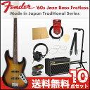 フェンダー 日本製 フレットレスベース 初心者 セット ジャズベフェンダーから始める!大人の入門セット Fender Made in Japan Traditional '60s Jazz Bass Fretless 3TSB フレットレス エレキベース VOXアンプ付 10点セット