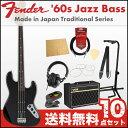 フェンダーから始める!大人の入門セット Fender Made in Japan Traditional '60s Jazz Bas