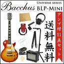 バッカス レスポールタイプ ミニサイズエレキギター 初心者セットミニエレキギター入門11点セット BACCHUS BLP-Mini CS