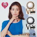 【6枚入×4箱】2ウィークビューティー UV 1トーン 14...