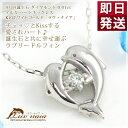 4月誕生石ネックレス ダイヤモンド イルカ/ドルフィン ハート ネックレス ペンダント【K10ホワイ