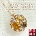 【タルトシリーズ】シトリン 11月誕生石ネックレス ス