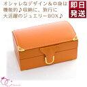 ジュエリーボックス(宝石箱)可愛い ジュエリーケース おしゃれなオレンジ ブラウン 高級感漂うレザー調ネックレス 収納 旅行用 持ち運び 携帯用 アクセサリーケース【あす楽対応】【コンビニ受取対応商品】