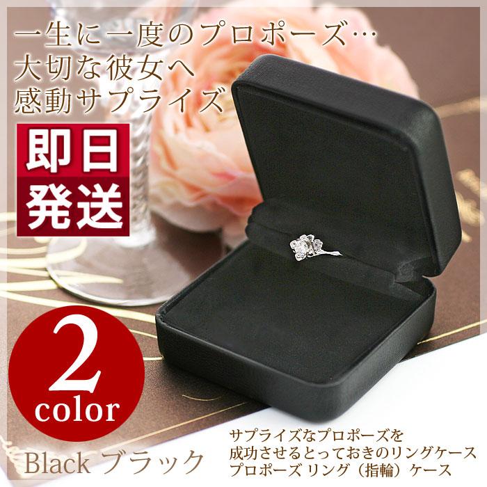 思い出に残るサプライズなプロポーズを成功させるとっておきのリング(指輪)ケース! プロポーズ用 エンゲージリング(婚約指輪) ケース ポケットに入れても目立たないスリムサイズ