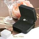 リングケース プロポーズ用 思い出に残るサプライズなプロポーズを成功させるとっておきのリング(指輪)ケース! エンゲージリング(婚約指輪/婚約指環) ケース ポケットに入れても目立たないスリムサイズ
