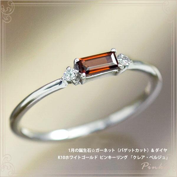 ピンキーリング 1月誕生石 ガーネット(バゲットカット) ダイヤモンド0.02ct【K10ホワイトゴールド(K10WG)】「クレア・ベルジュ」【送料無料】国産 日本製/製造オーダー品 約20日間納期
