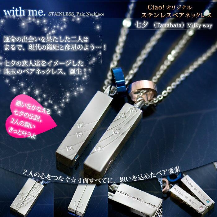 ペアネックレス【with me.】ペアネックレス 七夕 ステンレス ペアネックレス「Mil…...:ciao:10047771