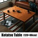 【送料無料】 ヘリンボーン柄 こたつテーブル 幅120cm 木製 こたつ おしゃれ 長方形 1