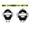 硬式・ソフト用軽量マスク UM770Wベルガードファクトリージャパン