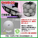 野球用ウレタンボール打感爽快FHUB−20ティーバッティング練習フリーバッティング