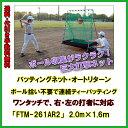 ☆送料無料野球 打撃練習ティーバッティングFBN−2016AR2バッティングネット オートリ