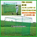 ☆送料無料FBN-3024N23.0m×2.4m×2.4m 超大型バッティングゲージ野球 打撃練習軟式用バ