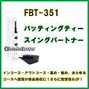 ☆送料無料野球 バッティング練習 バッティングティー スウィングパートナーFBT−351 ボ