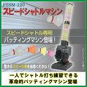 野球バッティング練習シャトル打ちスピードシャトルマシンFSSM−220ACアダプター+スペ
