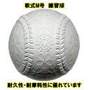 軟式 M球 練習球 今だけ さらに4個プレゼント FNB−7212M 4ダース48個入り M号 練習球 フィールドフォース 軟式M球 軟式M号球 軟式野球 ..