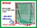 ☆送料無料野球 バッティング練習硬式・ソフトボール対応バッティングネットFBN−2020H2+バッティングティーFBT320のSET