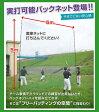野球 打撃練習バッティングネットバックネット ティーバッティング可能FBNー5050FB簡易バックネット
