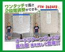 ☆送料無料野球ティーバッティングオートリターン・エボリュ—ションFTM−262AR2