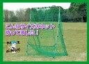 ☆送料無料野球 軟式学童用バッティングネット1.7×1.4mFBN-1714N2打撃練習器具