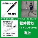 野球 打撃練習片手トレーニングバットシングルハンドFTB-22SH少年野球ティーバッティング