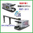 ☆送料無料野球 バッティング練習軟式用トスマシンステップアンドヒットマシンFBT−311打撃練習器具