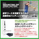 ☆送料無料野球 バッティング練習 バッティングティー スウィングパートナーFBT−351 ボール不要 ティーバッティング 野球 打撃練習器具