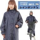 【送料無料】 レインコート ロング 自転車 レインコート レ...