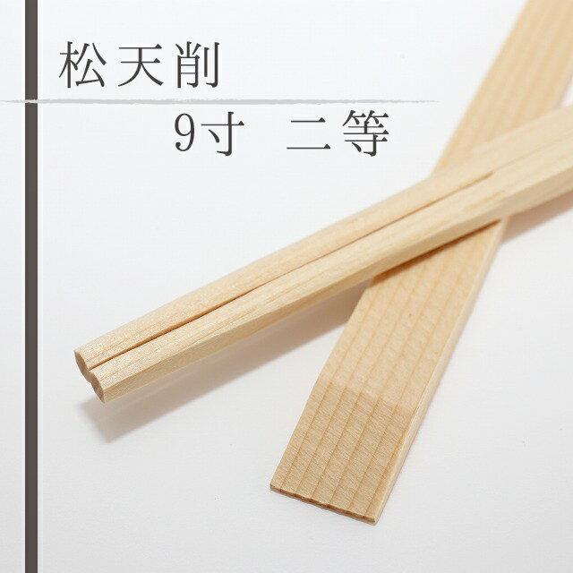 【送料無料】割り箸 松天削 2等 9寸(24cm) 5000膳