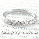 ショッピングダイヤモンド 結婚指輪 婚約指輪 マリッジリング エンゲージリング プラチナ ダイヤモンド ハーフエタニティ リング レディース 0.3ct 指輪 18k ジュエリー 当店売れ筋