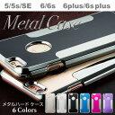 メタルケース 高級感 メタリックケース スマホケース iPhone6s iPhone6 Plus iPhone SE ケース iPhone5 iPhone5s