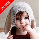 送料無料 帽子 ニット帽 ベビー うさぎ ウサ耳 可愛い 防寒 暖かい 記念撮影 アート プレゼント 出産祝い 赤ちゃん お出かけ