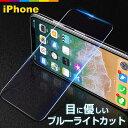 【ブルーライトカット】iPhone XR iPhoneXS