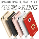 iPhone8 【動画】【今だけ強化ガラスフィルムプレゼント中!】落下防止 リング付き iPhone7ケース 3パーツ iPhoneSE/5/5s、iPhone6/6s、iPhone6+/6s+ iPhone7/7+ iPhone ケース iPhone6plus iphone5s 赤特集