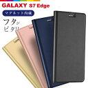 Galaxy s7edge 手帳型 SKIN PRO シリーズ 高品質 PUレザー 薄型 シンプル iPhoneケース スマホケース スマホカバー Android アンドロイド ギャラクシー
