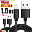 【1.5m×2本セット】 iPhone ケーブル iPhon...