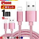 【1m×2本セット】 iPhone ケーブル iPhone ...