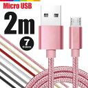 【2m】MicroUSB アンドロイド 充電ケーブル MicroUSB 充電器 高速充電 データ転送 Xperia / Nexus / Galaxy / AQUOS コード ナイロン ロング 充電ケーブル 断線しにくい 頑丈 長い
