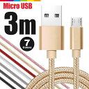 【3m】MicroUSB アンドロイド 充電ケーブル MicroUSB 充電器 高速充電 データ転送 Xperia / Nexus / Galaxy / AQUOS コード ナイロン ロング 充電ケーブル 断線しにくい 頑丈 長い