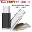 3個セット Micro USB to Type-C 変換アダプター 充電器 ケーブル コネクタ Android Xperia スマホ アダプタ アンドロイド エクスペリア type c メタリック