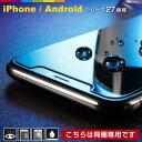 ショッピング同梱 【同梱専用・単品購入不可】iPhone 強化ガラスフィルム 保護フィルム 保護ガラス 9H iPhone5/5s/SE iPhone6/6s iPhone6Plus/6sPlus iPhone7 iPhone7Plus