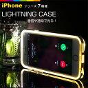 【300円企画】光る iPhoneケース iphone iPhone 6 iPhone6plus iphone5s