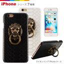 ショッピングLION ライオンリング iPhoneケース iPhoneSE/5/5s、iPhone6/6s、iPhone6+/6s+ iPhone ケース iPhone6plus iphone5s 動物 アニマル