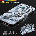 ホワイトタイガー iPhone ケース トラ iPhoneSE/5/5s、iPhone6/6s、iPhone6+/6s+ iPhone6plus iphone 手帳型 se ケース 動物 アニマル