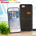 ショッピングジーンズ デニム ジーンズ ポケット TPU ソフトケース iPhone7ケース iPhone7 Plus ケース iPhone6s iPhone6 Plus iPhone SE ケース iPhone5 iPhone5s カード収納