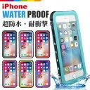 ショッピング防水 防水 防塵 耐衝撃 防水ハードケース iPhoneSE/5/5s、iPhone6/6s、iPhone6+/6s+ iPhone ケース iPhone6plus iphone5s