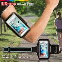 ショッピング防水 スポーツ アームバンド iPhoneケース iPhoneSE/5/5s、iPhone6/6s、iPhone6+/6s+ ジョギング ランニング iPhone ケース 防水 iPhone6plus iphone5s