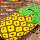 パイナップル シリコン iPhoneSE/5/5s iPhone6/6s iPhone6+/6s+ iPhone iPhone 6 iPhone6plus iphone5s フルーツ 立体 3D
