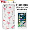 iPhone8 iPhone8 Plusフラミンゴ柄 デザイン iPhone8ケース iPhone8 Plus ケース iPhone6s iPhone6 Plus 動物 アニマル 透明 クリア